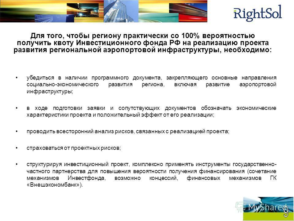 Для того, чтобы региону практически со 100% вероятностью получить квоту Инвестиционного фонда РФ на реализацию проекта развития региональной аэропортовой инфраструктуры, необходимо: убедиться в наличии программного документа, закрепляющего основные н