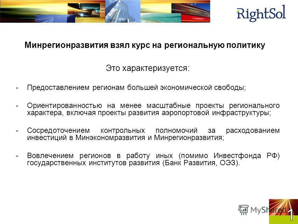 Минрегионразвития взял курс на региональную политику Это характеризуется: -Предоставлением регионам большей экономической свободы; -Ориентированностью на менее масштабные проекты регионального характера, включая проекты развития аэропортовой инфрастр