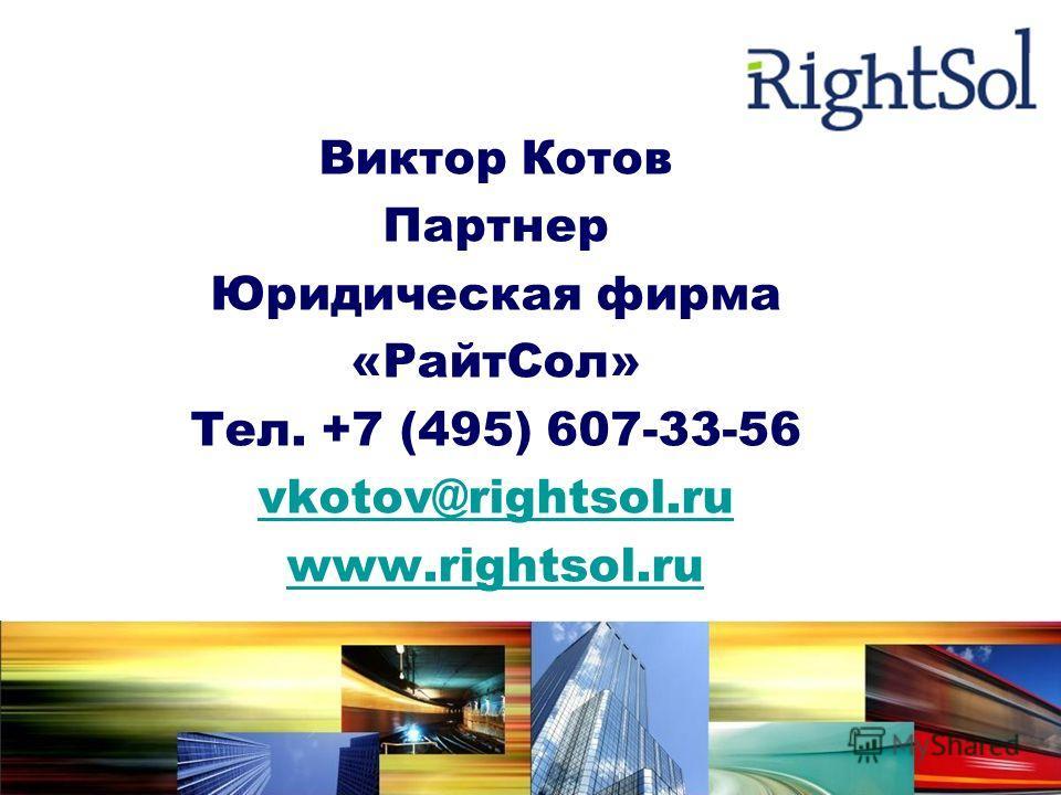 Виктор Котов Партнер Юридическая фирма «РайтСол» Тел. +7 (495) 607-33-56 vkotov@rightsol.ru www.rightsol.ru
