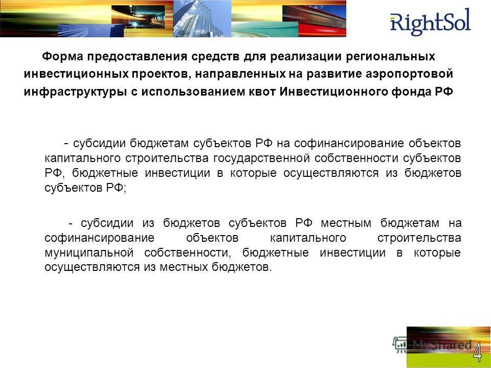 Форма предоставления средств для реализации региональных инвестиционных проектов, направленных на развитие аэропортовой инфраструктуры с использованием квот Инвестиционного фонда РФ - субсидии бюджетам субъектов РФ на софинансирование объектов капита