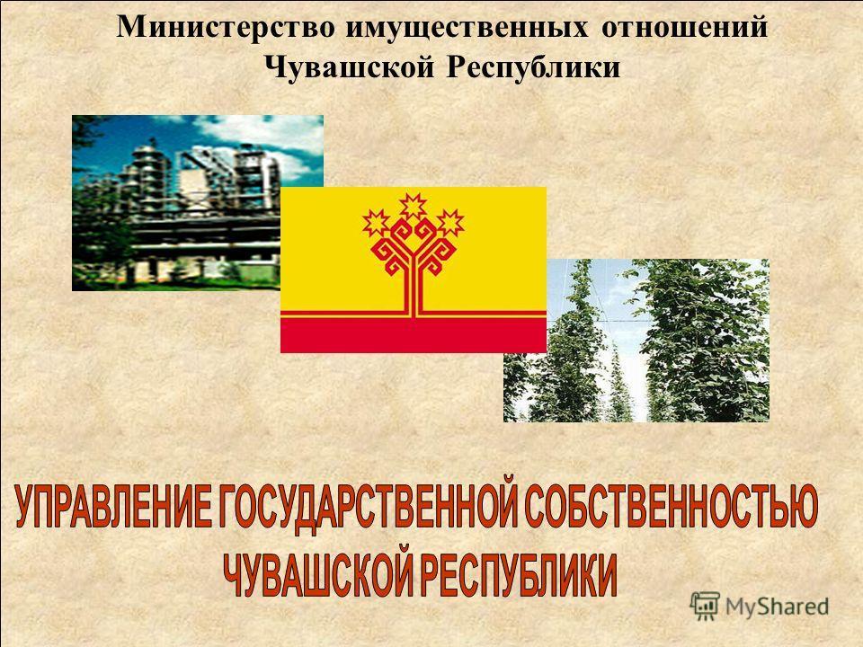 Министерство имущественных отношений Чувашской Республики