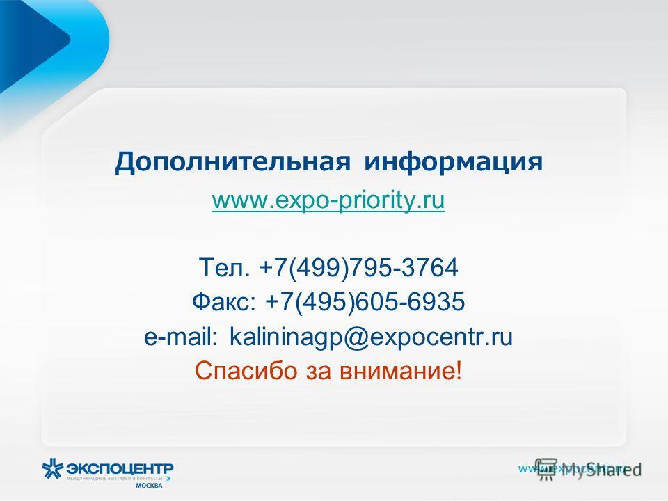 Дополнительная информация www.expo-priority.ru Тел. +7(499)795-3764 Факс: +7(495)605-6935 e-mail: kalininagp@expocentr.ru Спасибо за внимание!