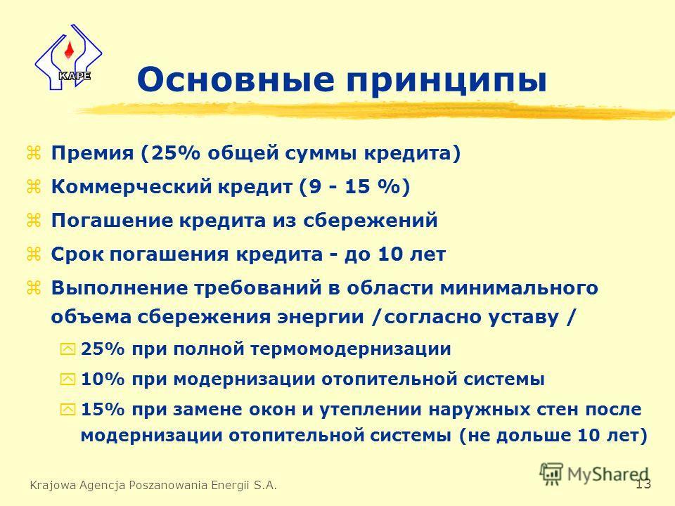 Krajowa Agencja Poszanowania Energii S.A. 13 Основные принципы zПремия (25% общей суммы кредита) zКоммерческий кредит (9 - 15 %) zПогашение кредита из сбережений zСрок погашения кредита - до 10 лет zВыполнение требований в области минимального объема