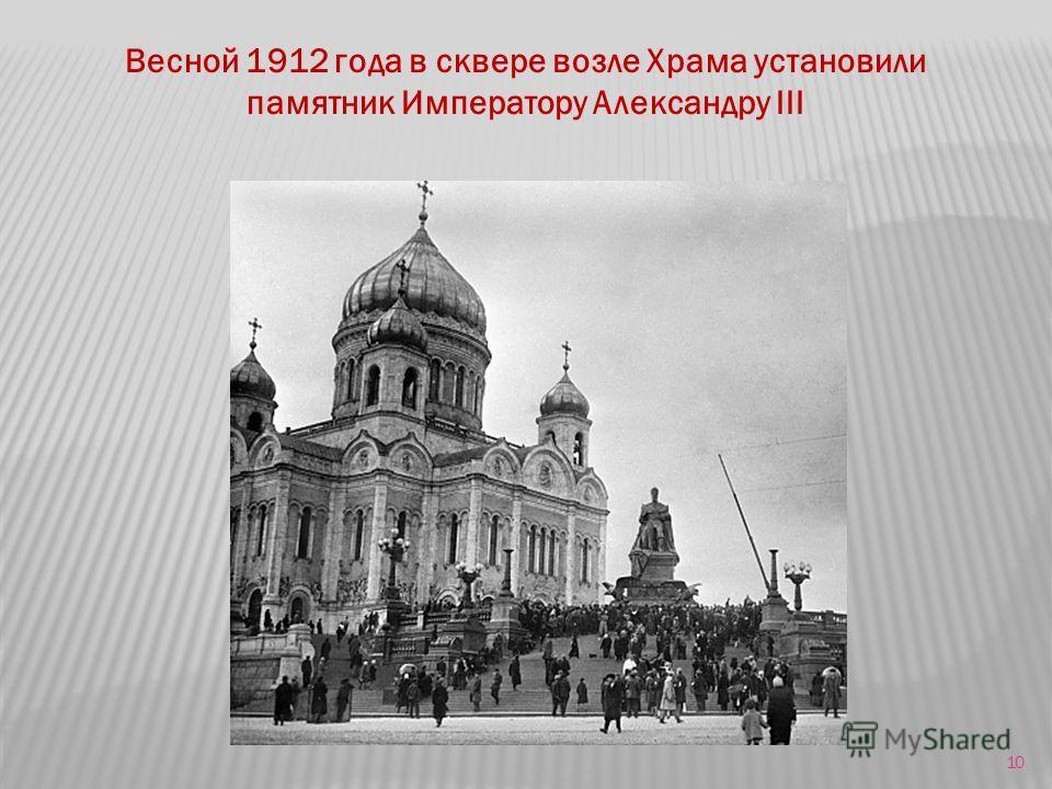 10 Весной 1912 года в сквере возле Храма установили памятник Императору Александру III