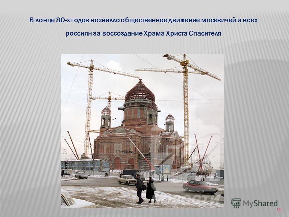 15 В конце 80-х годов возникло общественное движение москвичей и всех россиян за воссоздание Храма Христа Спасителя