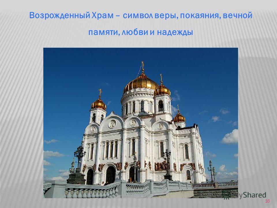 16 Возрожденный Храм – символ веры, покаяния, вечной памяти, любви и надежды