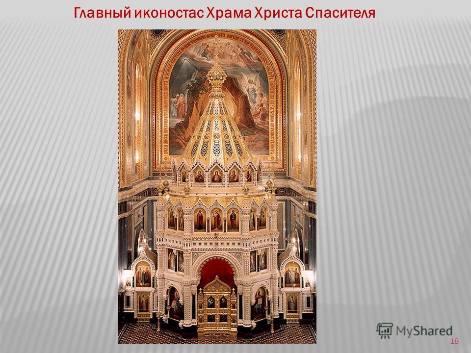 18 Главный иконостас Храма Христа Спасителя