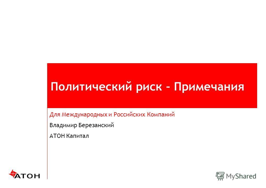 Политический риск – Примечания Для Международных и Российских Компаний Владимир Березанский АТОН Капитал
