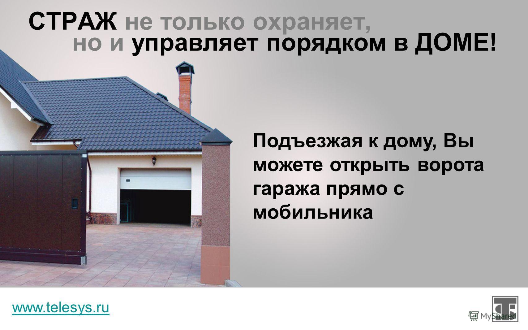 СТРАЖ не только охраняет, www.telesys.ru Вы можете заблокировать замок входной двери но и управляет порядком в ДОМЕ!