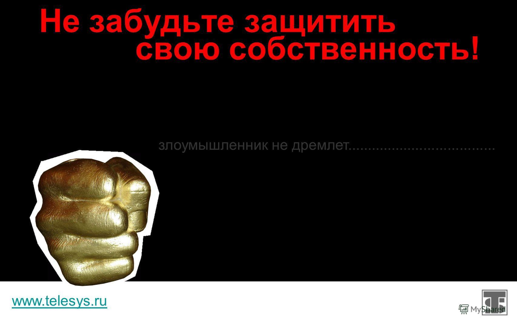 Закрыли дачный сезон? www.telesys.ru
