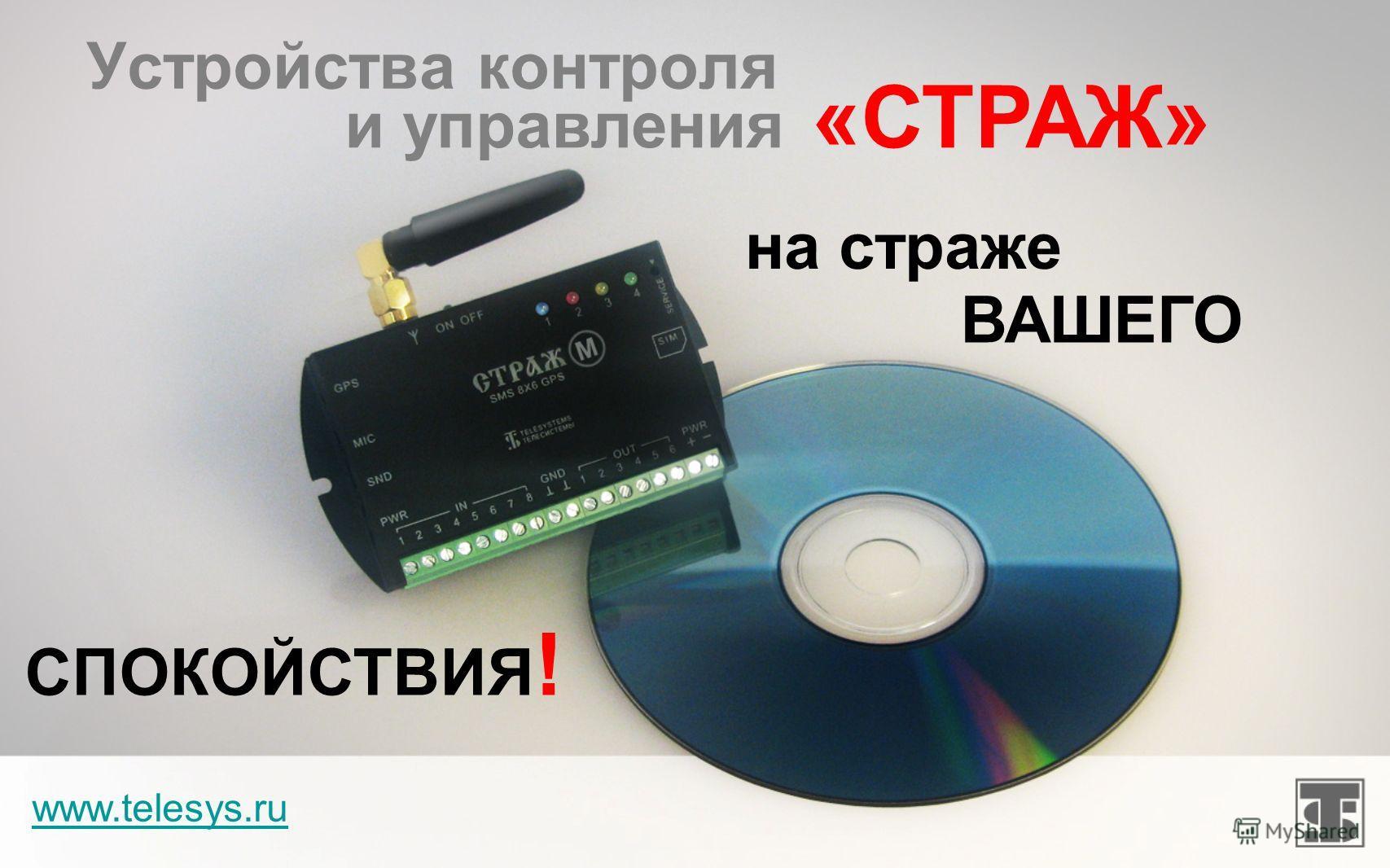 Не забудьте защитить www.telesys.ru свою собственность! злоумышленник не дремлет.....................................