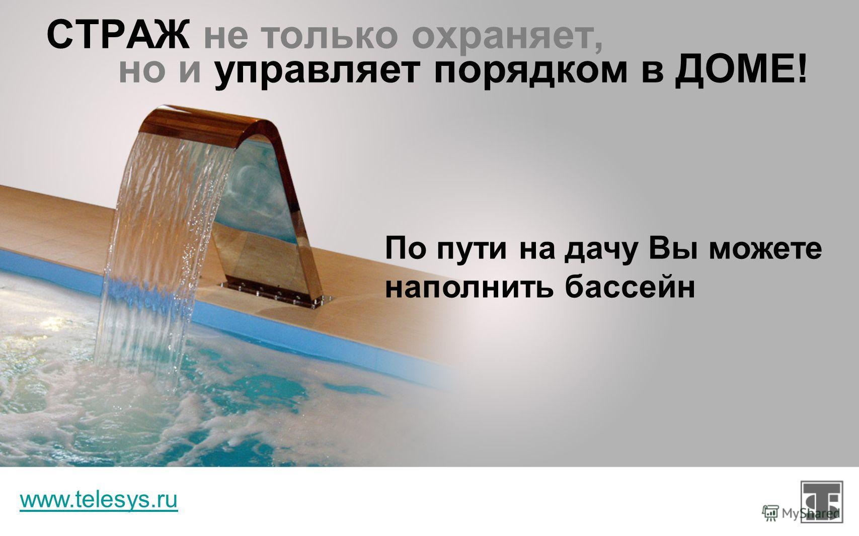 СТРАЖ не только охраняет, www.telesys.ru Вы можете дистанционно прогреть дом или протопить баню но и управляет порядком в ДОМЕ!