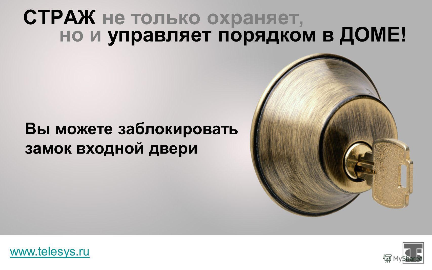 СТРАЖ не только охраняет, www.telesys.ru По пути на дачу Вы можете наполнить бассейн но и управляет порядком в ДОМЕ!