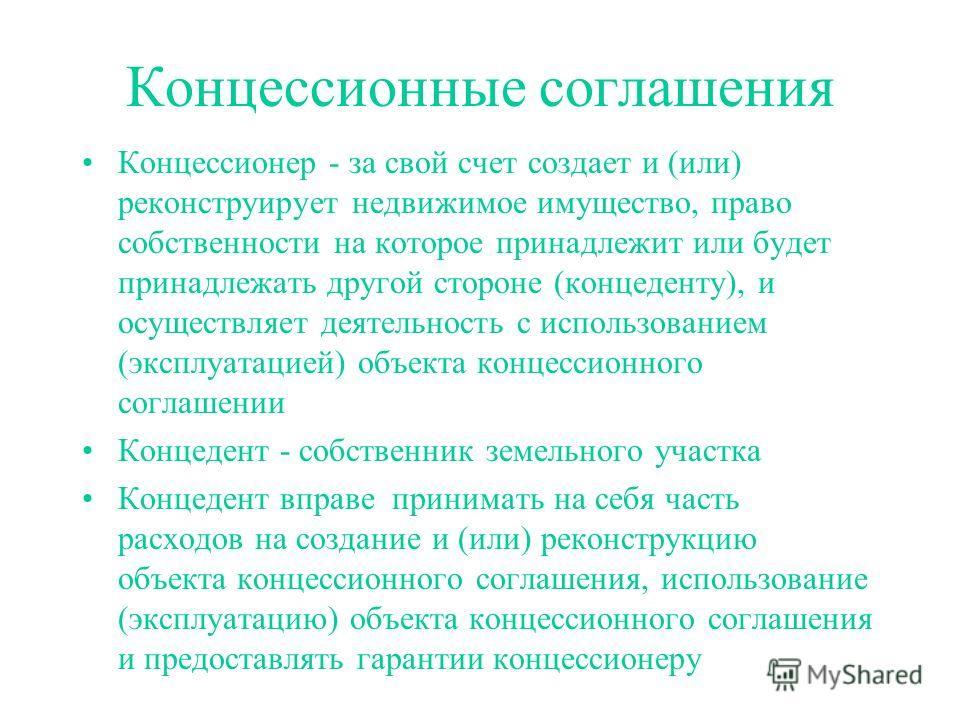 Концессионные соглашения Концессионер - за свой счет создает и (или) реконструирует недвижимое имущество, право собственности на которое принадлежит или будет принадлежать другой стороне (концеденту), и осуществляет деятельность с использованием (экс