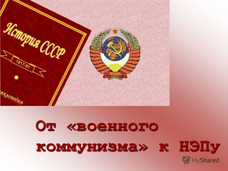 От «военного коммунизма» к НЭПу
