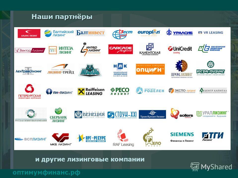 Наши партнёры оптимумфинанс.рф и другие лизинговые компании