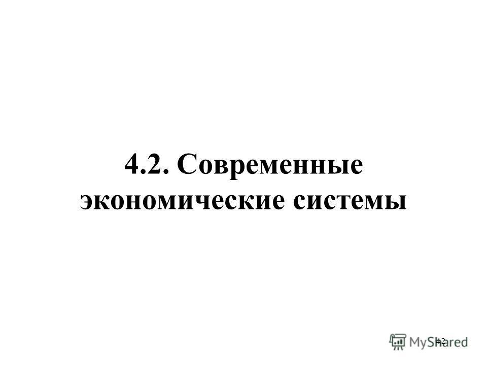 42 4.2. Современные экономические системы
