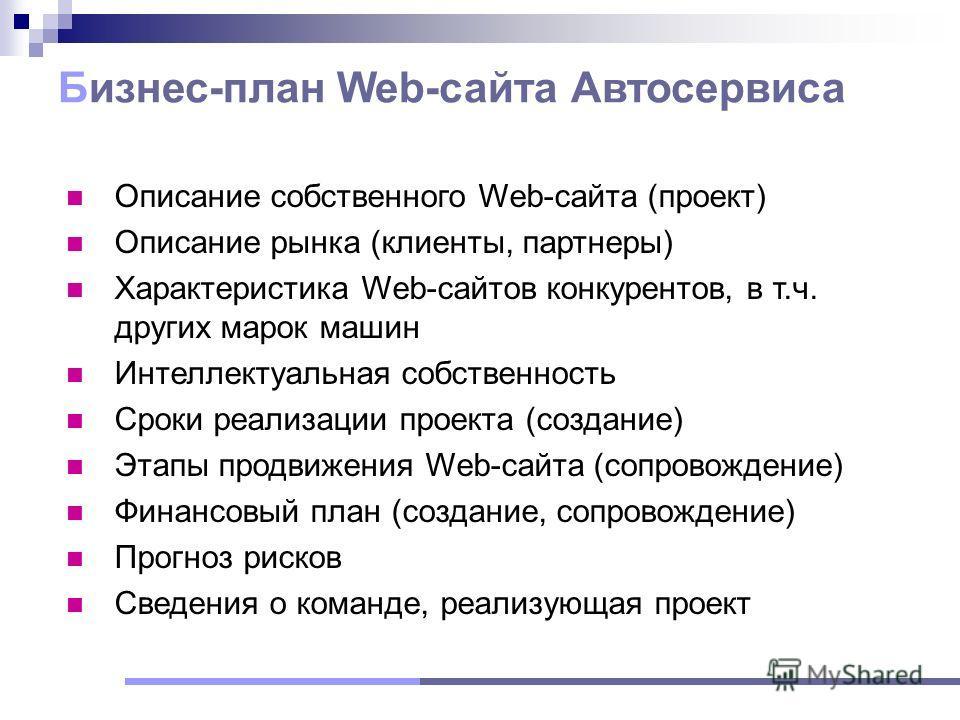 Описание собственного Web-сайта (проект) Описание рынка (клиенты, партнеры) Характеристика Web-сайтов конкурентов, в т.ч. других марок машин Интеллектуальная собственность Сроки реализации проекта (создание) Этапы продвижения Web-сайта (сопровождение