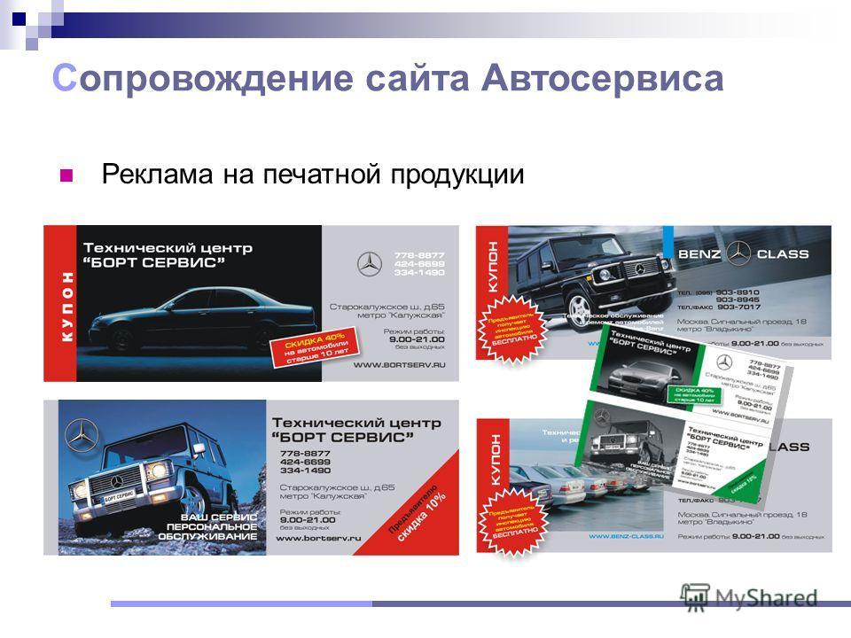 Реклама на печатной продукции Сопровождение сайта Автосервиса