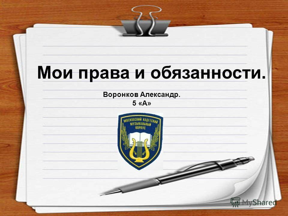 Мои права и обязанности. Воронков Александр. 5 «А»