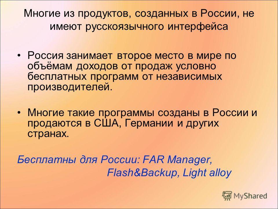 Многие из продуктов, созданных в России, не имеют русскоязычного интерфейса Россия занимает второе место в мире по объёмам доходов от продаж условно бесплатных программ от независимых производителей. Многие такие программы созданы в России и продаютс