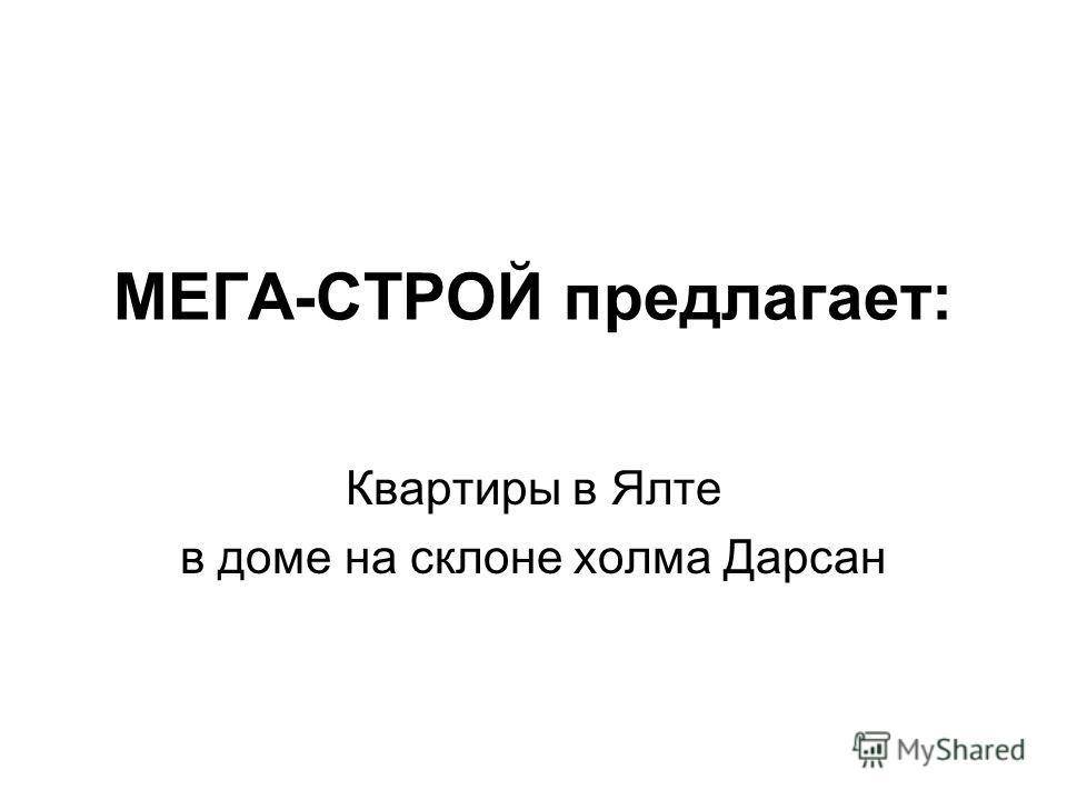 МЕГА-СТРОЙ предлагает: Квартиры в Ялте в доме на склоне холма Дарсан