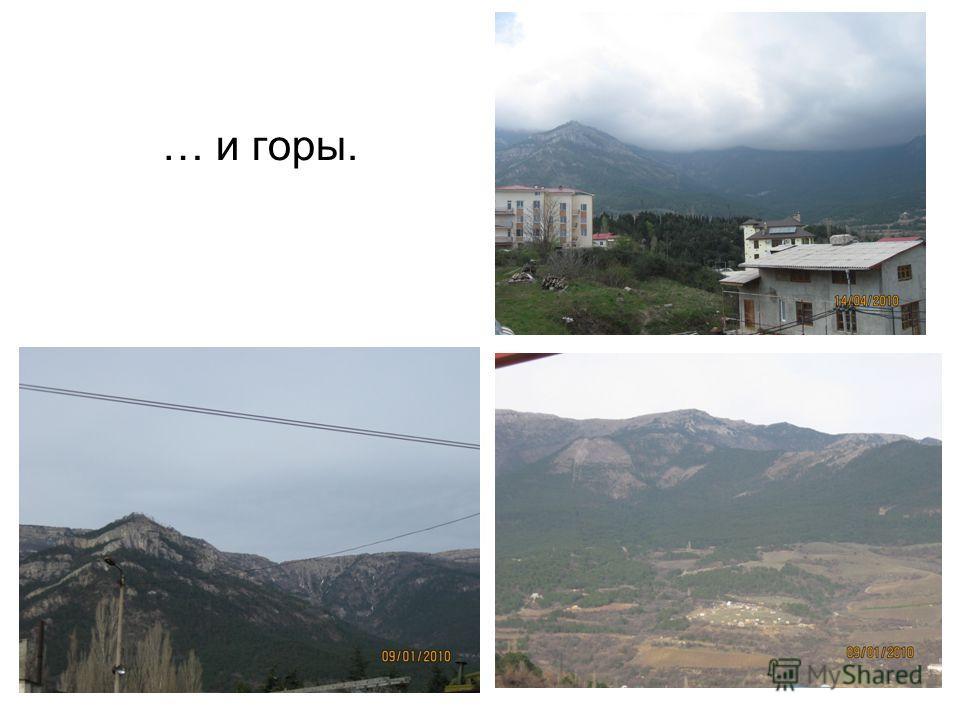 … и горы.