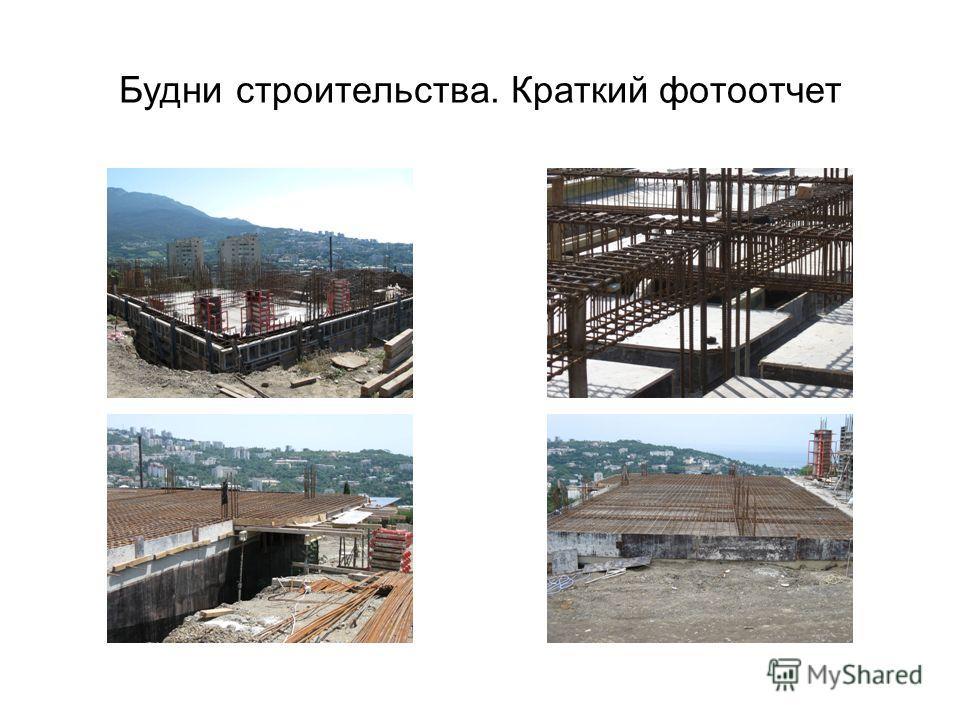 Будни строительства. Краткий фотоотчет