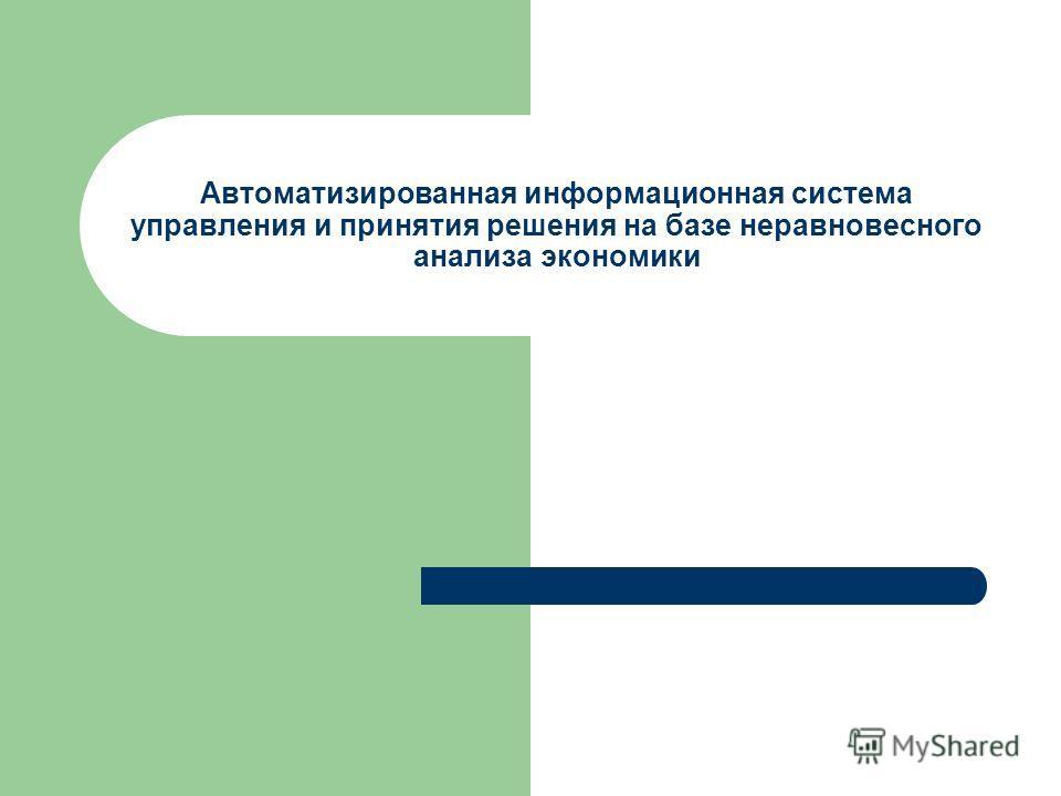 Автоматизированная информационная система управления и принятия решения на базе неравновесного анализа экономики