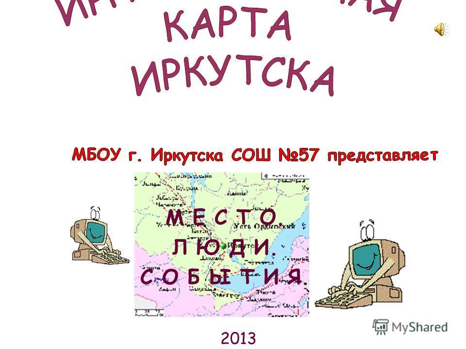 2013 М Е С Т О. Л Ю Д И. С О Б Ы Т И Я.