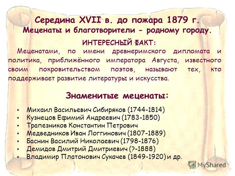 Знаменитые меценаты: ИНТЕРЕСНЫЙ ФАКТ: Меценатами, по имени древнеримского дипломата и политика, приближённого императора Августа, известного своим покровительством поэтов, называют тех, кто поддерживает развитие литературы и искусства. Середина XVII