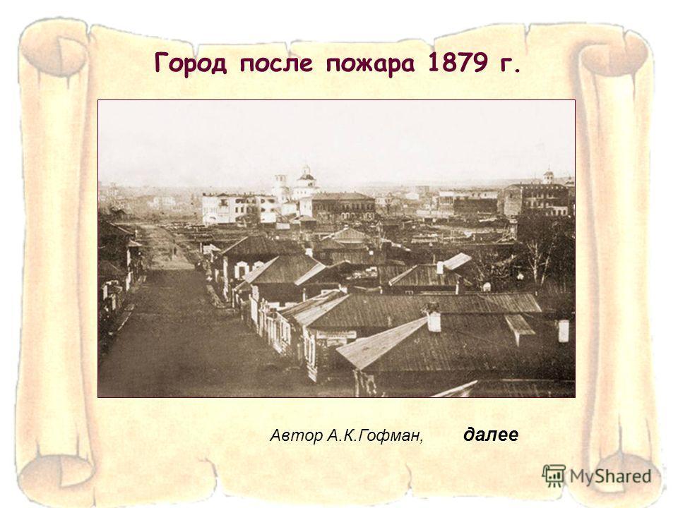 Город после пожара 1879 г. Автор А.К.Гофман, далее