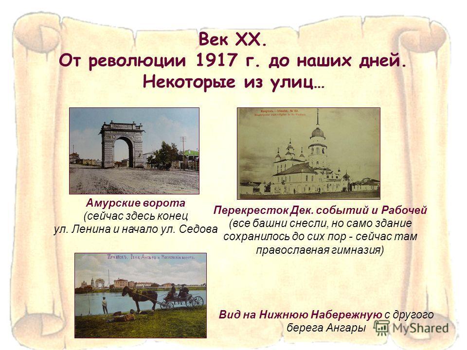 Век XX. От революции 1917 г. до наших дней. Некоторые из улиц… Амурские ворота (сейчас здесь конец ул. Ленина и начало ул. Седова Перекресток Дек. событий и Рабочей (все башни снесли, но само здание сохранилось до сих пор - сейчас там православная ги