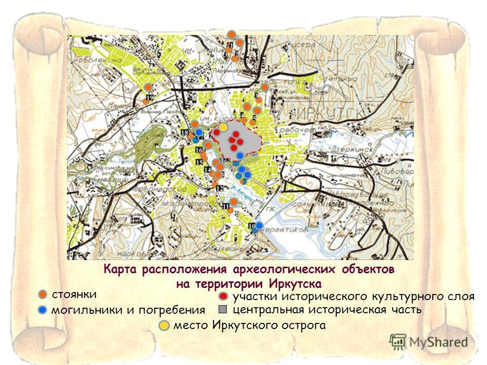 Карта расположения археологических объектов на территории Иркутска стоянки центральная историческая часть место Иркутского острога участки исторического культурного слоя могильники и погребения