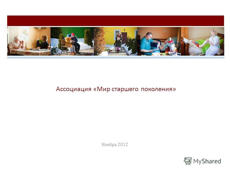 Ассоциация «Мир старшего поколения» Ноябрь 2012