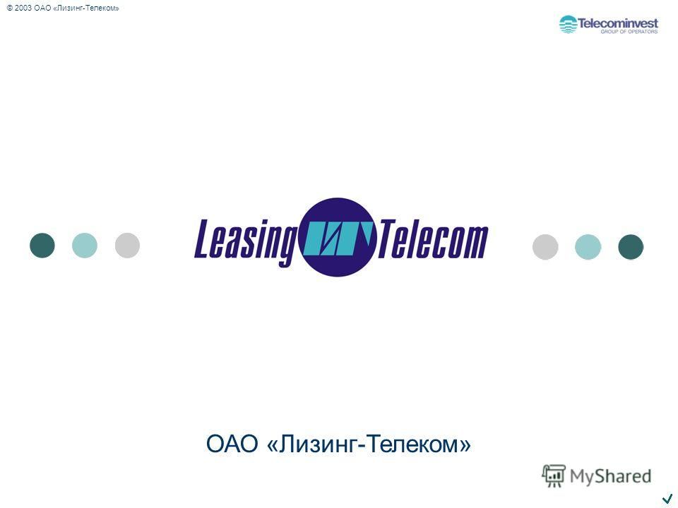 ОАО «Лизинг-Телеком» © 2003 ОАО «Лизинг-Телеком»
