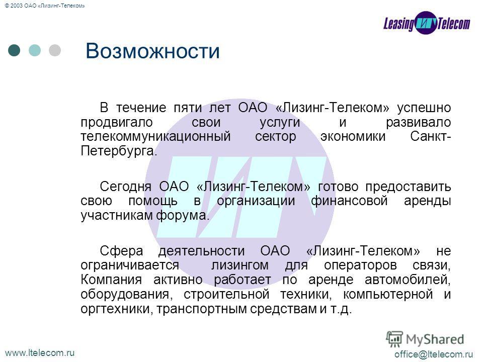 www.ltelecom.ru office@ltelecom.ru © 2003 ОАО «Лизинг-Телеком» В течение пяти лет ОАО «Лизинг-Телеком» успешно продвигало свои услуги и развивало телекоммуникационный сектор экономики Санкт- Петербурга. Сегодня ОАО «Лизинг-Телеком» готово предоставит