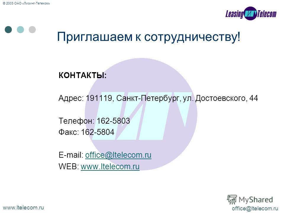 www.ltelecom.ru office@ltelecom.ru © 2003 ОАО «Лизинг-Телеком» Приглашаем к сотрудничеству! КОНТАКТЫ: Адрес: 191119, Санкт-Петербург, ул. Достоевского, 44 Телефон: 162-5803 Факс: 162-5804 E-mail: office@ltelecom.ruoffice@ltelecom.ru WEB: www.ltelecom