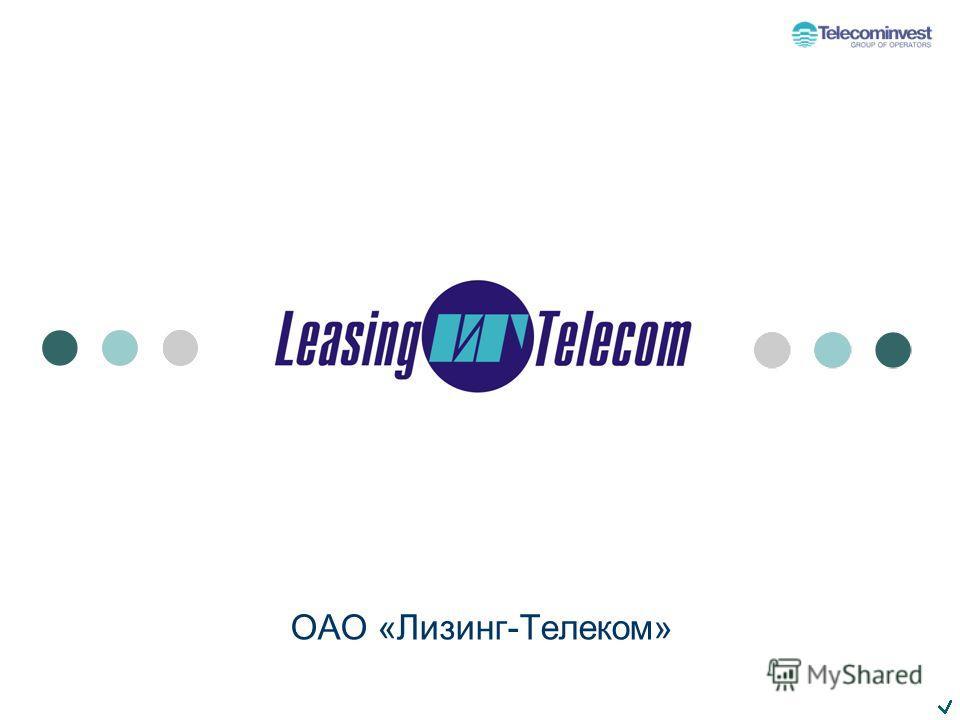 ОАО «Лизинг-Телеком»