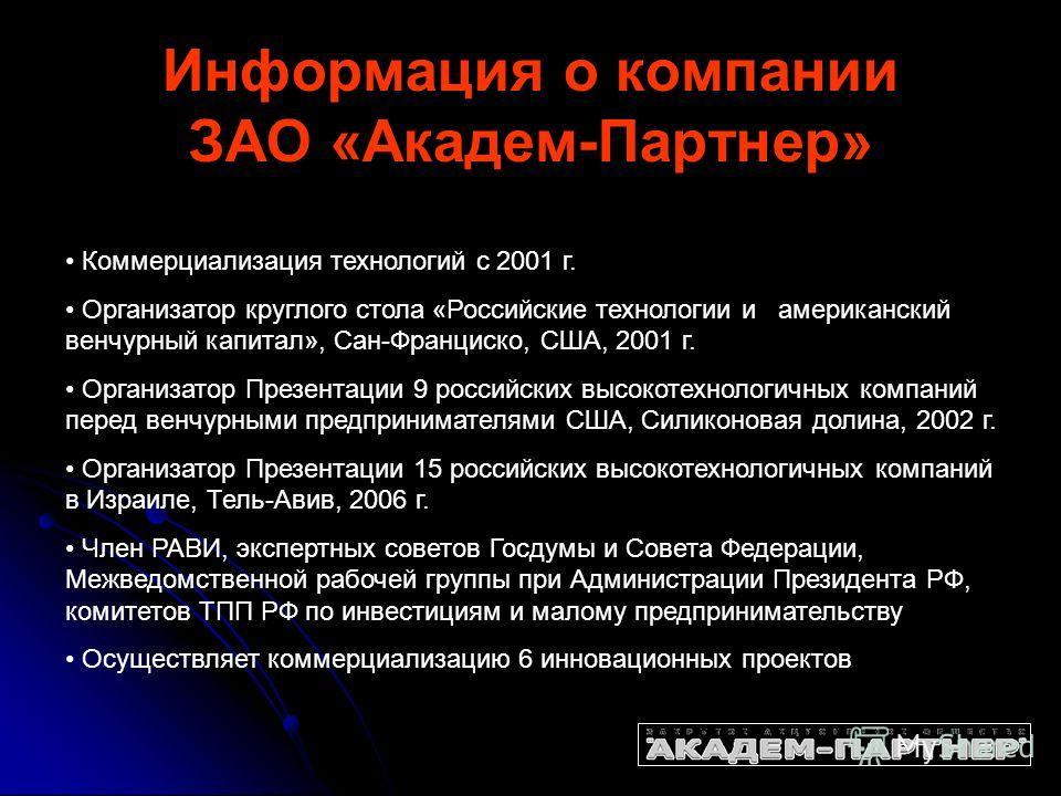 Информация о компании ЗАО «Академ-Партнер» Коммерциализация технологий с 2001 г. Организатор круглого стола «Российские технологии и американский венчурный капитал», Сан-Франциско, США, 2001 г. Организатор Презентации 9 российских высокотехнологичных