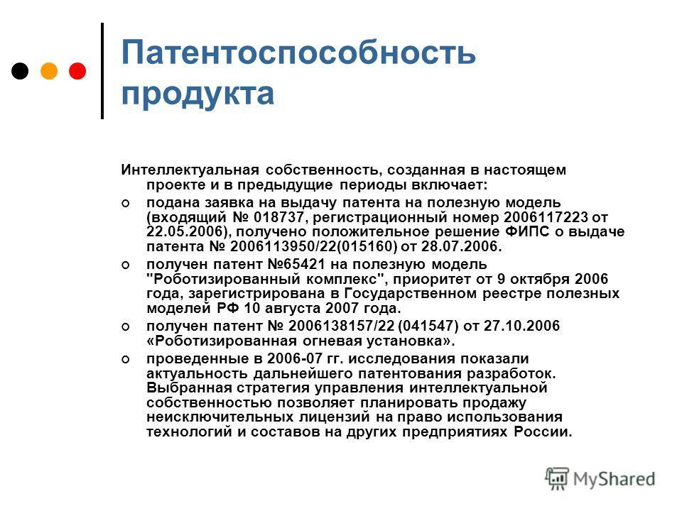 Патентоспособность продукта Интеллектуальная собственность, созданная в настоящем проекте и в предыдущие периоды включает: подана заявка на выдачу патента на полезную модель (входящий 018737, регистрационный номер 2006117223 от 22.05.2006), получено