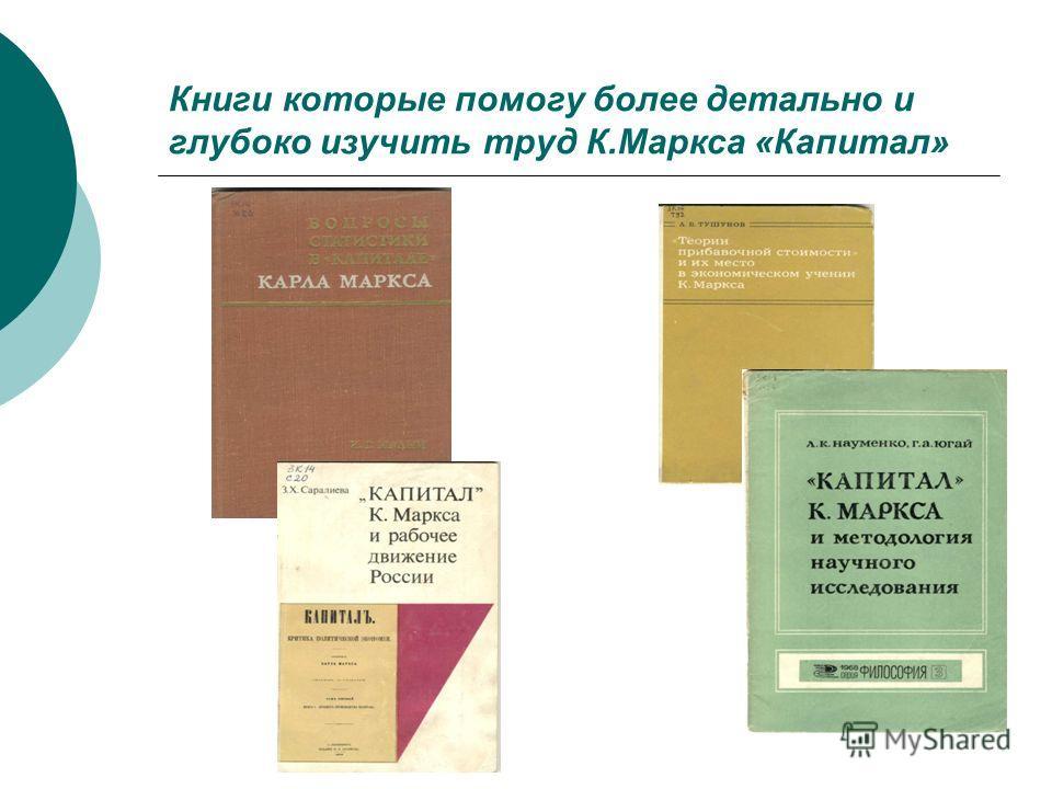 Книги которые помогу более детально и глубоко изучить труд К.Маркса «Капитал»