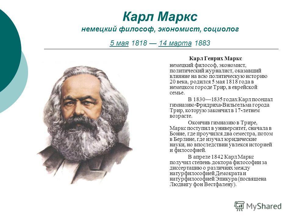 Карл Маркс немецкий философ, экономист, социолог 5 мая 1818 14 марта 1883 5 мая14 марта Карл Генрих Маркс немецкий философ, экономист, политический журналист, оказавший влияние на всю политическую историю 20 века, родился 5 мая 1818 года в немецком г