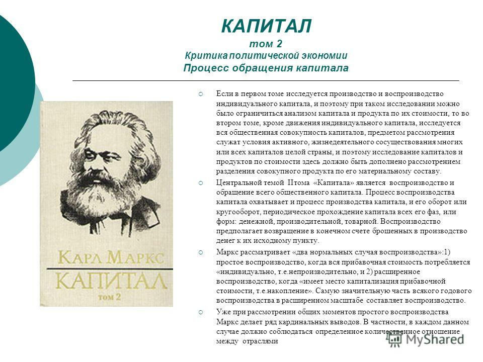 КАПИТАЛ том 2 Критика политической экономии Процесс обращения капитала Если в первом томе исследуется производство и воспроизводство индивидуального капитала, и поэтому при таком исследовании можно было ограничиться анализом капитала и продукта по их
