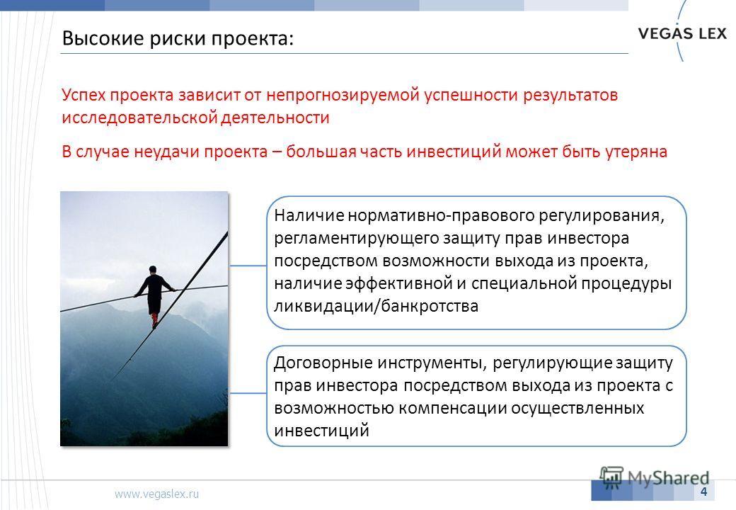 www.vegaslex.ru Высокие риски проекта: 4 Успех проекта зависит от непрогнозируемой успешности результатов исследовательской деятельности В случае неудачи проекта – большая часть инвестиций может быть утеряна Наличие нормативно-правового регулирования