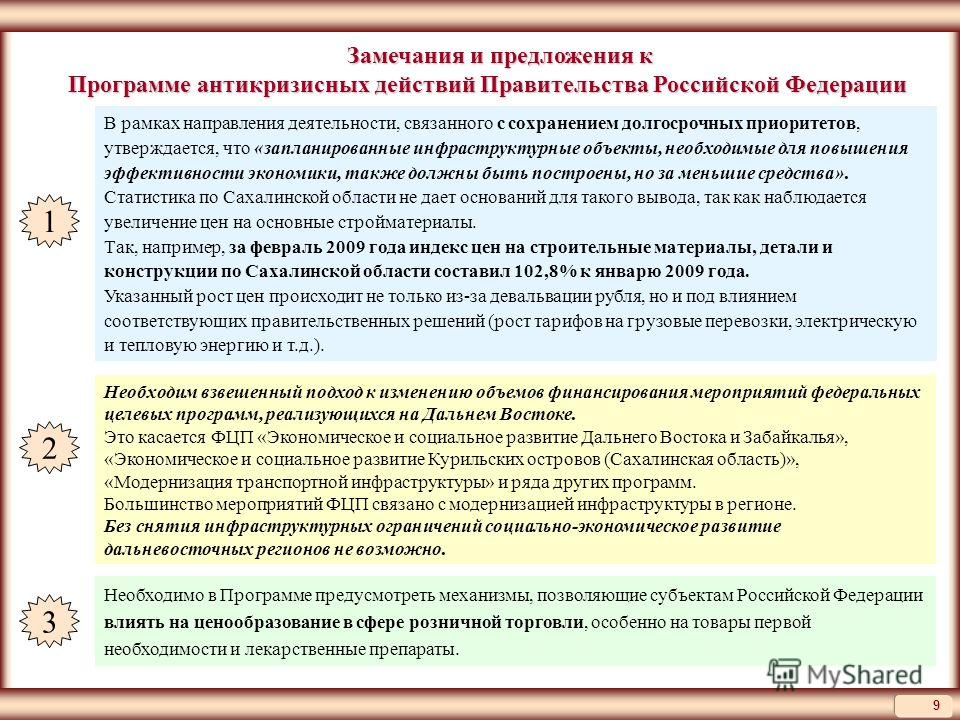9 Замечания и предложения к Замечания и предложения к Программе антикризисных действий Правительства Российской Федерации В рамках направления деятельности, связанного с сохранением долгосрочных приоритетов, утверждается, что «запланированные инфраст
