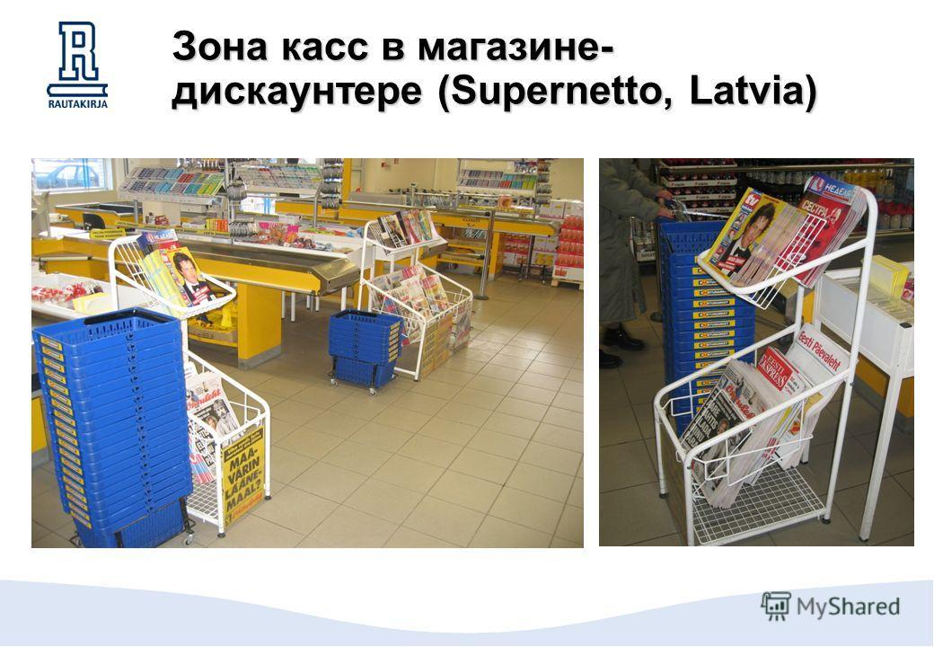 Зона касс в магазине- дискаунтере (Supernetto, Latvia)
