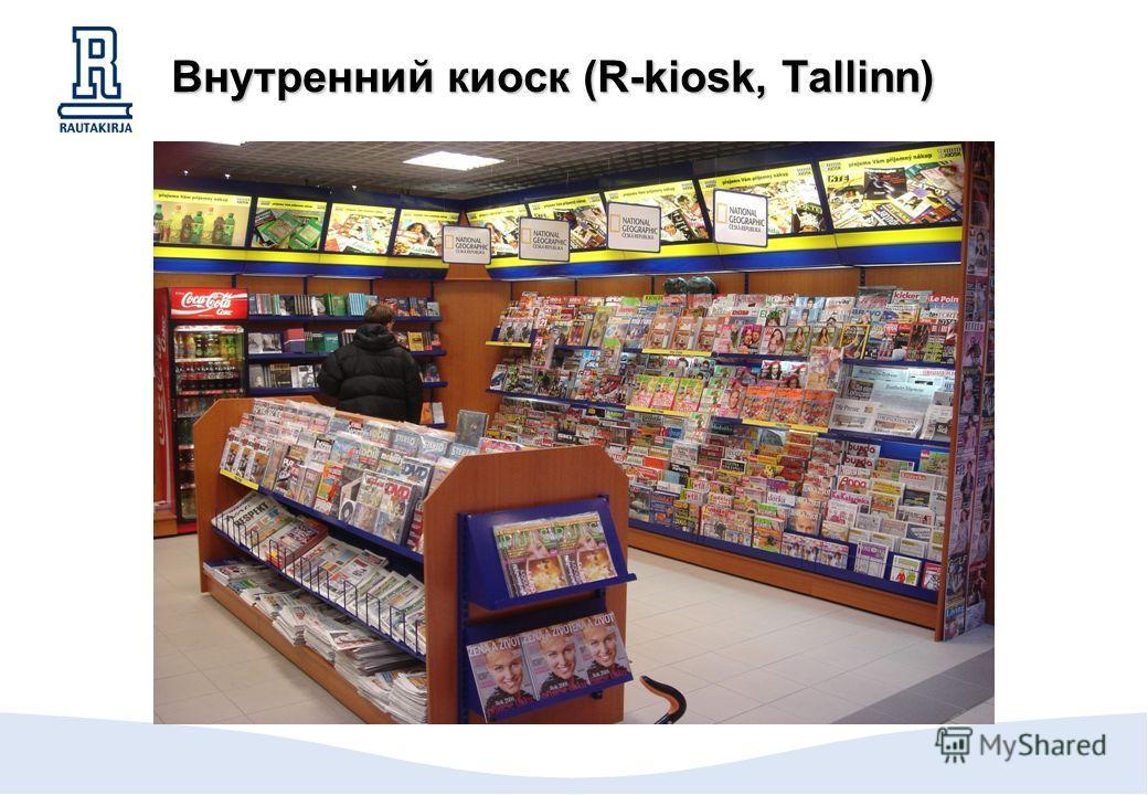 Внутренний киоск (R-kiosk, Tallinn)