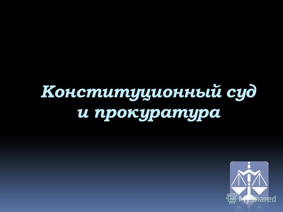 Конституционный суд и прокуратура