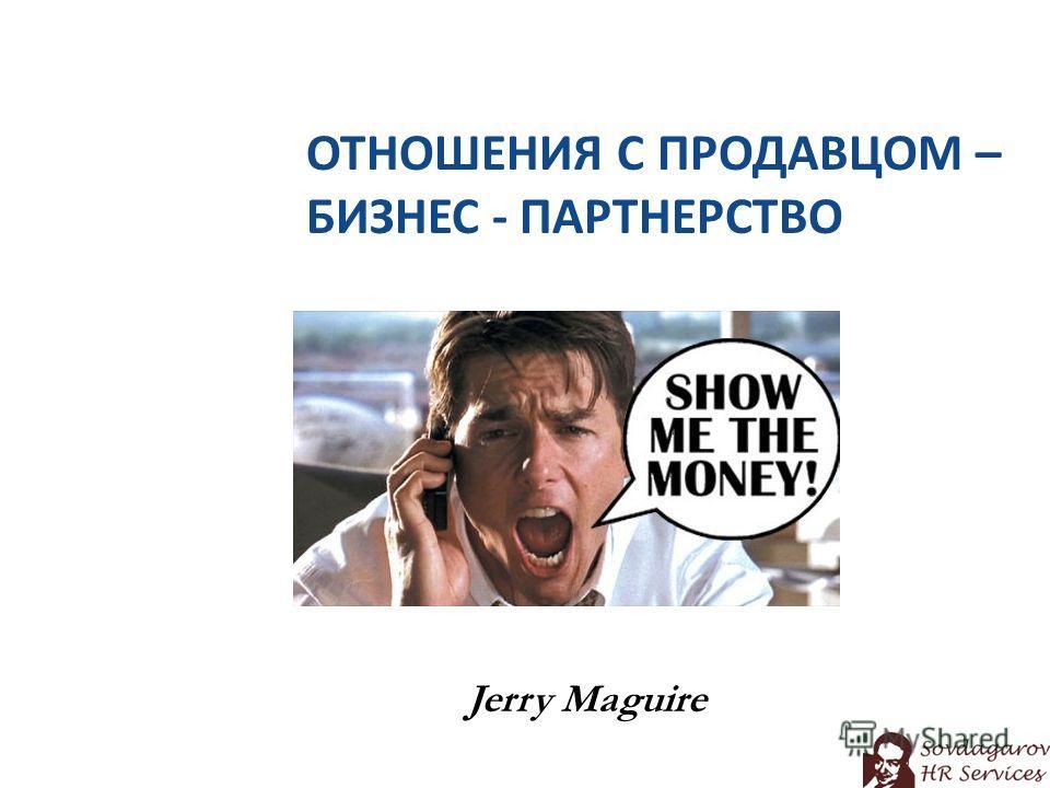 ОТНОШЕНИЯ С ПРОДАВЦОМ – БИЗНЕС - ПАРТНЕРСТВО Jerry Maguire